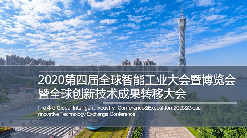 2020第四届全球智能工业大会暨博览会